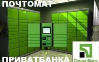 Почтомати ПриватБанку: як відправляти і отримувати, вартість доставки і відео-інструкції