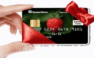 Пластикові картки ПриватБанку: 9 основних видів і їх характеристики