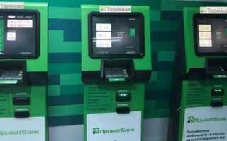 Як покласти гроші на картку через термінал ПриватБанку