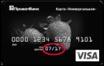 Як закрити кредитку ПриватБанку: загальна інформація та способи закриття картки