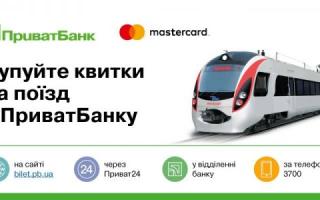 Як купити квитки на поїзд в ПриватБанку: 6 доступних способів і розмір комісії