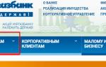 Як перевести гроші з карти Укргазбанку на ПриватБанк: 4 доступних способу і банківська комісія