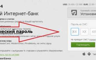 Що таке статичний та динамічний пароль в Приват24: рекомендації щодо захисту