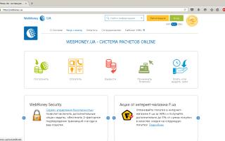 Поповнення Webmoney через Приват24: всі популярні способи з докладними інструкціями