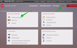 Переказ з картки ПУМБ на картку ПриватБанку: докладна інструкція з 2 способами