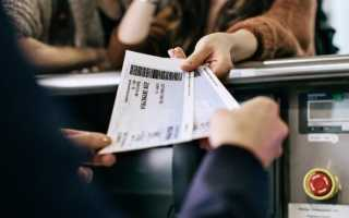 Як повернути квиток куплений в ПриватБанку: 6 доступних способів