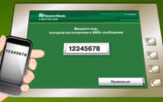 4 способи активувати картку ПриватБанку