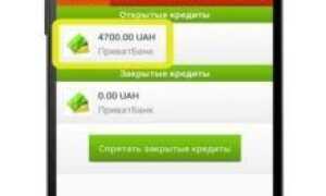 Інструкція із користування послугою «Кредитна історія» від Приватбанку