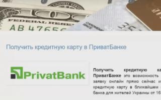 Кредит в ПриватБанку: умови та вимоги до позичальника