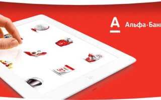 Як перевести гроші з Альфа-Банку на ПриватБанк: 8 доступних способів і комісія за перерахування