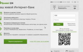 Номери служби підтримки ПриватБанку в Україні і Росії