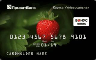 Як використовувати кошти на «Бонус Плюс»: чи можливо перевести в готівку, як дізнатися баланс