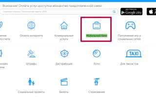 Переказати гроші з Київстару на картку ПриватБанку: 2 способу з докладними інструкціями