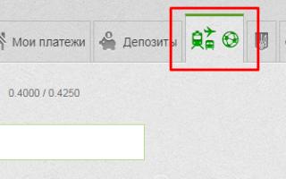 4 способи купити квиток на автобус в ПриватБанку
