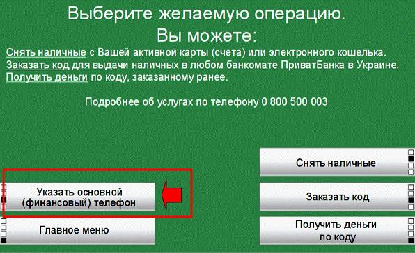 Зміна фінансового номеру через банкомат Приватбанк